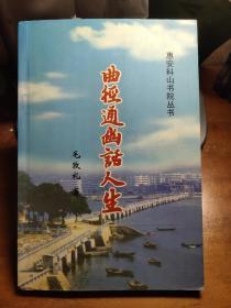 惠安科山书院丛书:曲径通幽话人生(作者签赠本)