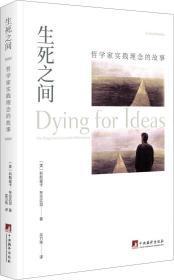 生死之间——哲学家实践理念的故事
