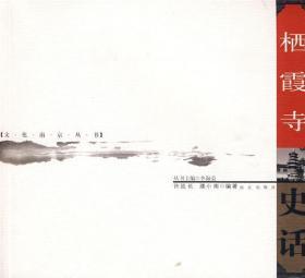 栖霞寺史话