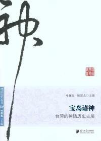 宝岛诸神:台湾的神话历史古层