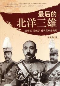 最后的北洋三雄:张作霖、吴佩孚、孙传芳殒命秘闻
