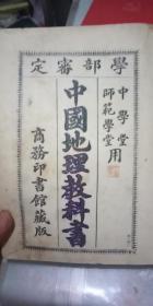 清宣统年学部审定中学师范学堂《中国地理教科书》商务印书馆藏版