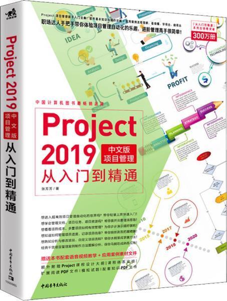 Project2019中文版项目管理从入门到精通