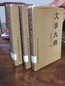 文学大纲2,3,4 郑振铎 著(精装3册 1998年1版1印)馆藏