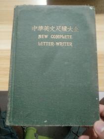 中华英文尺牍大全 民国 精装