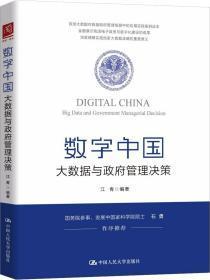 数字中国 大数据与政府管理决策 江青 著 新华文轩网络书店 正版图书