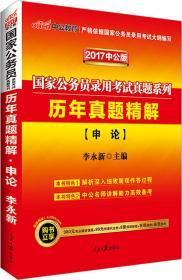历年真题精解 李永新 主编 新华文轩网络书店 正版图书