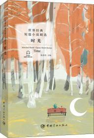 金色阅读:世界经典短篇小说精选.时光(中英文对照双语读物附赠音频)