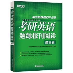 新东方(2020)考研英语题源报刊阅读:提高篇