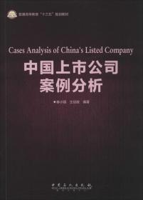 中国上市公司案例分析