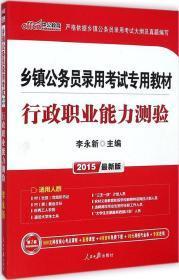中公版·2015乡镇公务员录用考试专用教材:行政职业能力测验(新版)