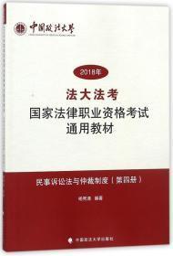 民事诉讼法与仲裁制度(第四册)/2018年法大法考国家法律职业资格考试通用教材