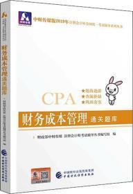 注册会计师2019教材辅导CPA2019年注册会计师考试教辅:财务成本管理通关题库