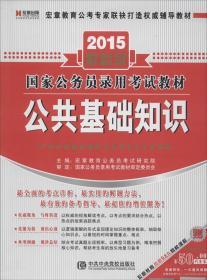 宏章出版·2014最新版国家公务员录用考试教材:公共基础知识