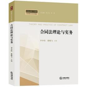 合同法理论与实务/卓越法律人才培养民商事法学系列教材