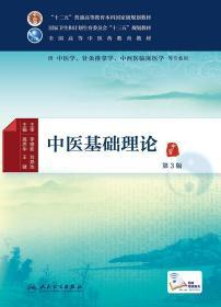 中医基础理论(第3版 本科中医药类/配增值)