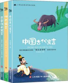 快乐读书吧小学三年级下(套装共3册):中国古代寓言故事、伊索寓言、克雷洛夫寓言
