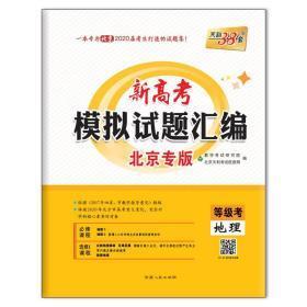天利38套2020北京新高考模拟试题汇编等级考--地理