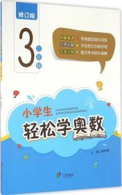 小学生轻松学奥数:三年级(修订版)