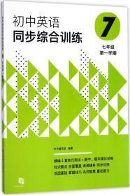 初中英语同步综合训练(七年级第一学期)(附MP3一张)