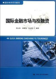 国际商务系列教材:国际金融市场与投融资