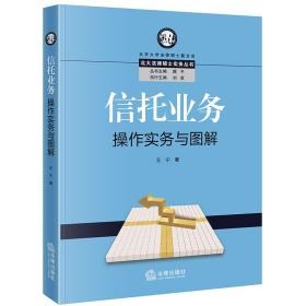 信托业务操作实务与图解 王宁著 著 新华文轩网络书店 正版图书