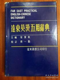 原装字典带书函无瑕疵   远东英汉五用辞典 又名 远东实用英汉词典FAR EAST PRACTICAL ENGLISH-CHINESE DICTIONARY