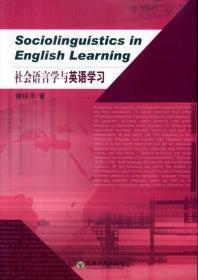 社会语言学与英语学习