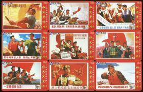 文革宣传画电话卡100张