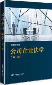 公司企业法学(第三版)