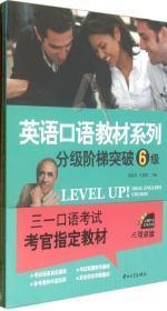 英语口语教材系列:分级阶梯突破6级