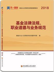 全国基金从业人员资格考试新版辅导教材:基金法律法规、职业道德与业务规范
