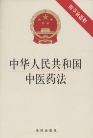 中华人民共和国中医药法