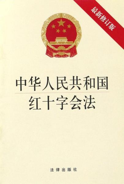 中华人民共和国红十字会法(最新修订版)