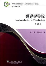 高等院校英语语言文学专业研究生系列教材(修订版):翻译学导论(第2版)