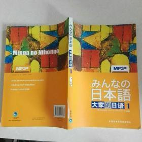 日本语:大家的日语1:MP3版