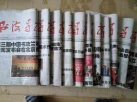 书法导报(2009/24/28/29/34/36/38/39/40/43/,2010/29/52)共11期