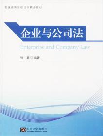 企业与公司法