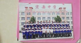 【河北保定易县】宏岳中学2017届学生会干部合影留念 30.5*22cm 塑封85品