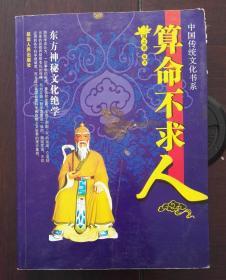 中华传统文化书系-算命不求人