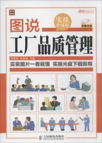 图说管理系列:图说工厂品质管理(实战升级版)