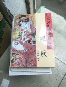 日本文化的皇冠寶珠短歌