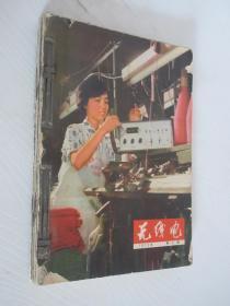 无线电 1973年第2期,1974年第3、4、5、6、7-8、9、10、11、12期 合订本
