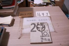 20世纪末10年中国科幻小说精品选 下