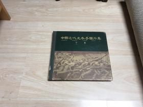 中国近代史参考图片集 【下】