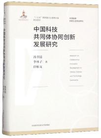 中国科技共同体协同创新发展研究