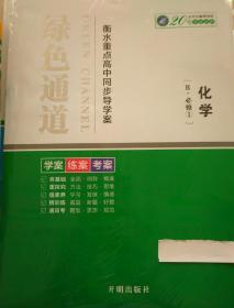 全新正版衡水重点高中同步导学案绿色通道学案考案练案  化学 R必修1含高效课时作业和答案 开明出版社