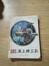 SBS海上特工队
