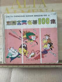 彩图中国古典名著100集红龙篇