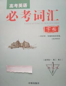 全新正版高考英语必考词汇字帖适用于高一高二高三衡水体开明出版社